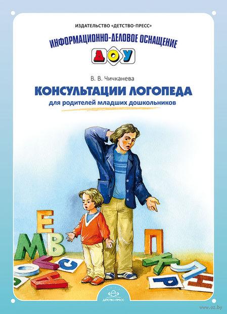 Консультации логопеда для родителей младших дошкольников. Виолетта Чичканева