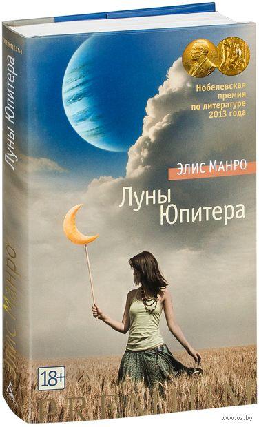 Луны Юпитера. Элис Манро