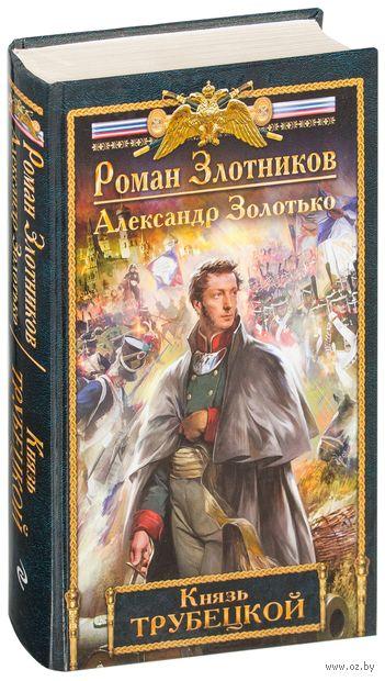 Князь Трубецкой. Александр Золотько, Роман Злотников
