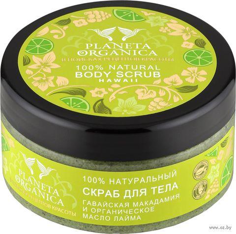 """Скраб для тела """"Гавайская макадамия и органическое масло лайма"""" (450 мл) — фото, картинка"""