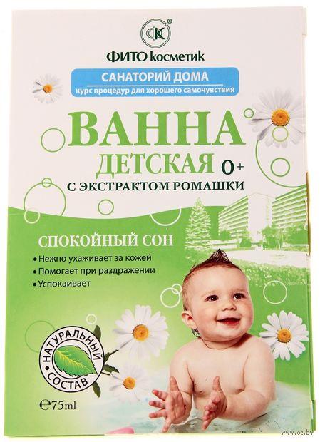 """Фитоэкстракт для ванн детский """"С ромашкой"""" (75 мл; коробка) — фото, картинка"""