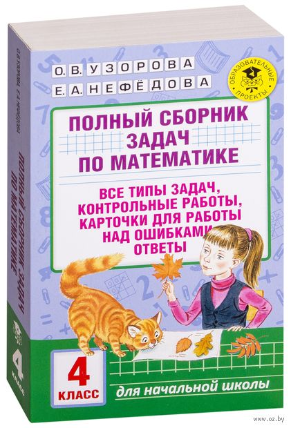 Полный сборник задач по математике. 4 класс. Ольга Узорова, Елена Нефедова