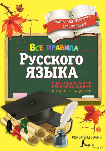 Все правила русского языка. С методическими рекомендациями и иллюстрациями — фото, картинка