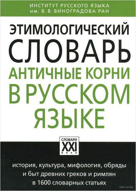 Этимологический словарь. Античные корни в русском языке — фото, картинка