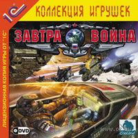 Завтра война (DVD)