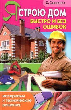 Я строю дом быстро и без ошибок — фото, картинка