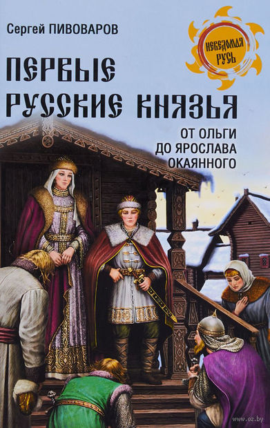 Первые русские князья. От Игоря Старого до Ярослава Окаянного — фото, картинка