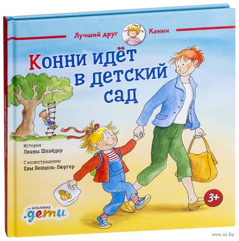 Конни идёт в детский сад — фото, картинка