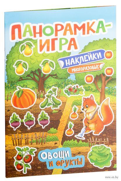 Панорамка-игра. Овощи и фрукты — фото, картинка