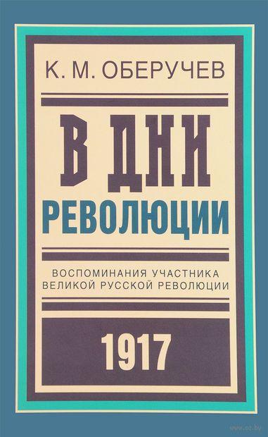 В дни революции. Воспоминания участника великой русской революции 1917 года — фото, картинка