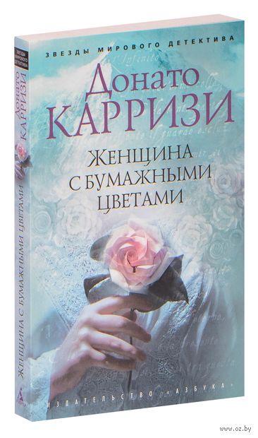 Женщина с бумажными цветами (м) — фото, картинка