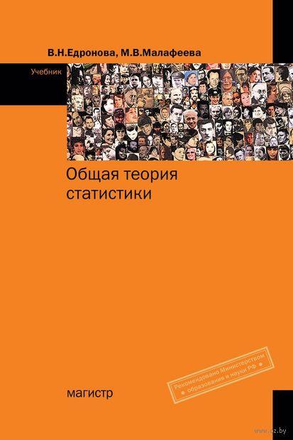 Общая теория статистики. Валентина Едронова, Мария Малафеева