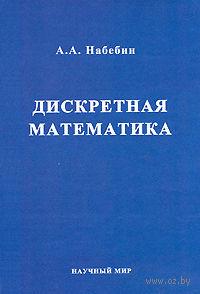 Дискретная математика. Алексей Набебин