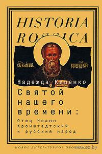Святой нашего времени. Отец Иоанн Кронштадтский и русский народ. Надежда Киценко