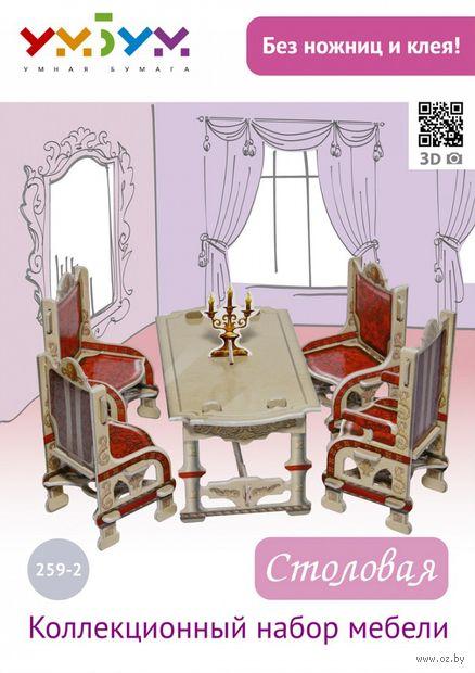 """Коллекционный набор мебели """"Столовая"""" (серая) — фото, картинка"""