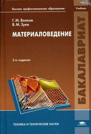 Материаловедение. Георгий Волков, Виктор Зуев