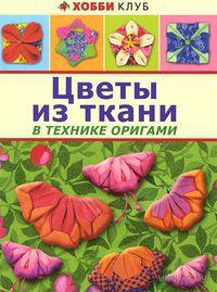 Цветы из ткани в технике оригами