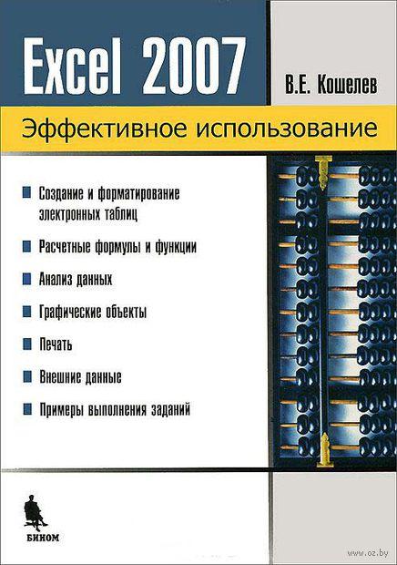 Электронные таблицы Excel 2007. Эффективное использование. В. Кошелев
