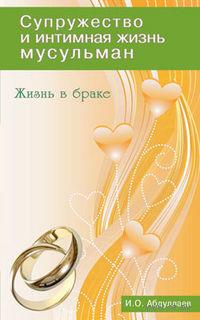 Супружество и интимная жизнь мусульман. Жизнь в браке. И. Абдуллаев