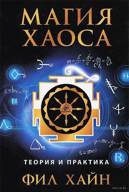Магия Хаоса. Теория и практика. Фил Хайн
