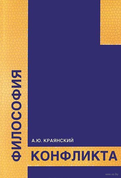 Философия конфликта. А. Краянский