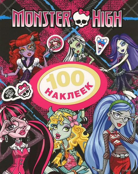 Monster High. 100 наклеек. Лагуна Блю