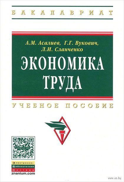 Экономика труда. Асали  Асалиев, Галина Вукович, Л. Сланченко