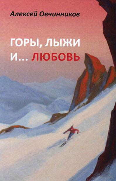 Горы, лыжи и... любовь. Алексей Овчинников