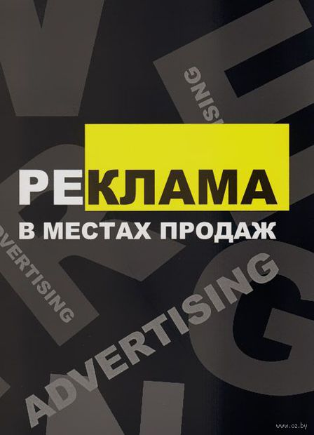 Реклама в местах продаж. Учебное пособие