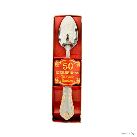 """Ложка чайная металлическая """"Юбилейная 50"""" (152 мм)"""