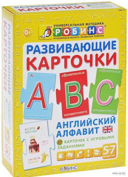 Английский алфавит. Развивающие карточки (набор из 27 карточек)
