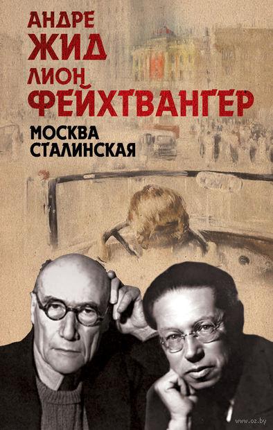 Москва Сталинская. Андре Жид, Лион Фейхтвангер