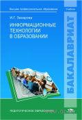 Информационные технологии в образовании. И. Захарова