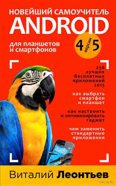 Новейший самоучитель Android 5 + 256 полезных приложений. Виталий Леонтьев