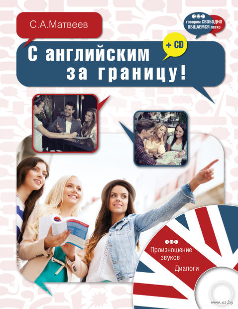 С английским за границу! (+ CD) — фото, картинка