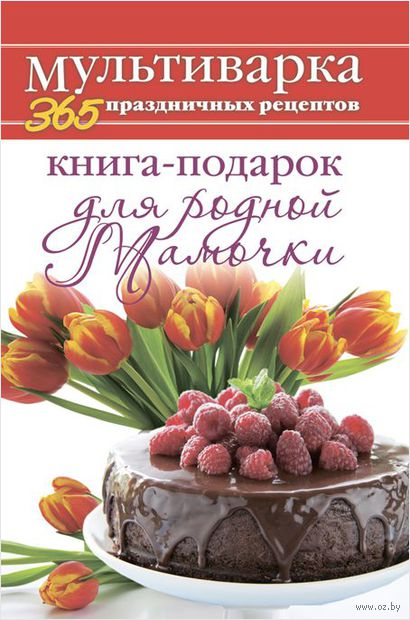Книга-подарок для родной Мамочки — фото, картинка