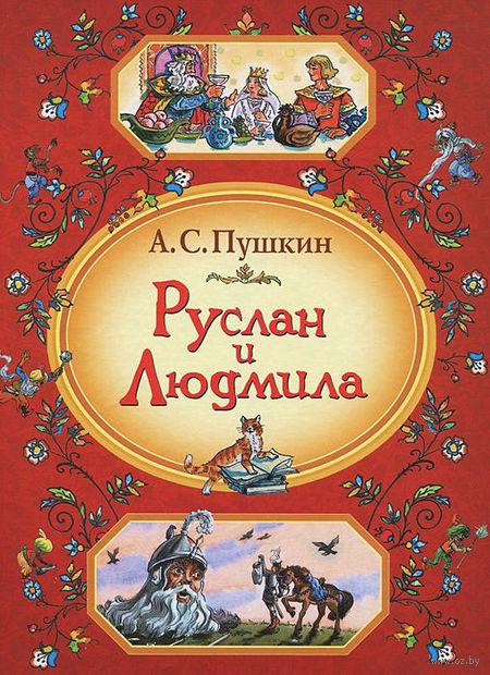 Руслан и Людмила. Александр Пушкин