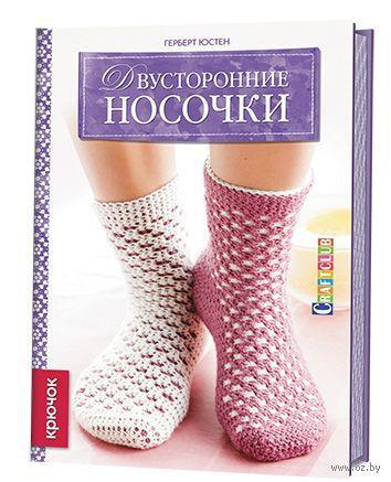 Двусторонние носочки. Крючок — фото, картинка