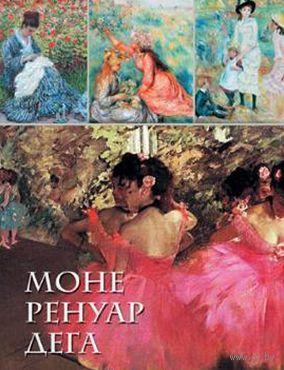 Моне, Ренуар, Дега. М. Торопыгина, Екатерина Громова, Олеся Аксенюк