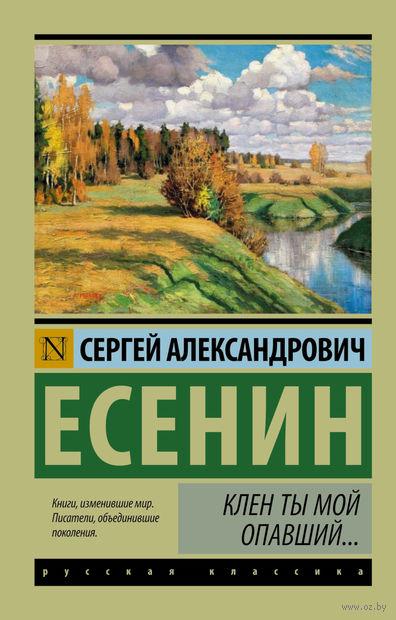 Клен ты мой опавший... (м). Сергей Есенин
