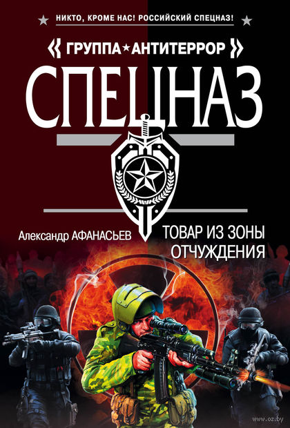 Товар из зоны отчуждения (м). Александр Афанасьев