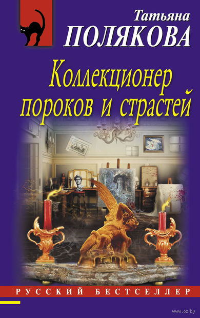Коллекционер пороков и страстей (м). Татьяна Полякова