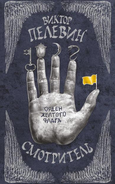 Смотритель. Книга 1. Орден желтого флага (м). Виктор Пелевин