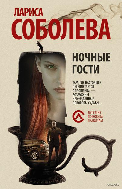 Ночные гости (м). Лариса Соболева