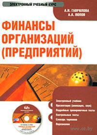 Финансы организаций (предприятий). А. Гаврилова, Апеллий Попов