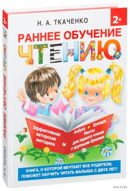 Раннее обучение чтению. Самая эффективная методика для раннего развития малыша — фото, картинка