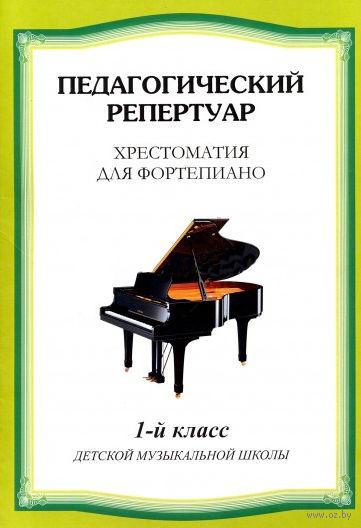 Хрестоматия для фортепиано. 1-й класс детской музыкальной школы — фото, картинка