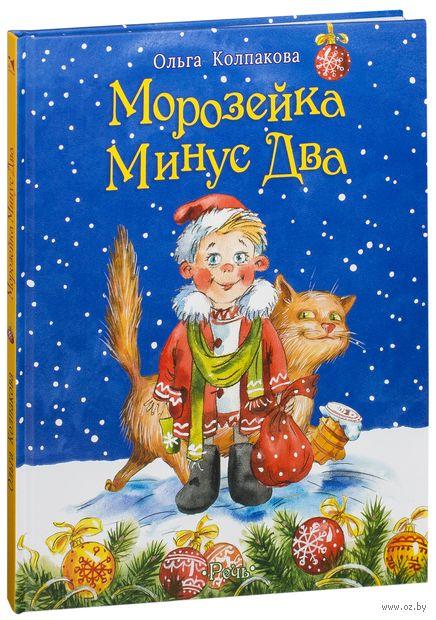 Морозейка Минус Два — фото, картинка