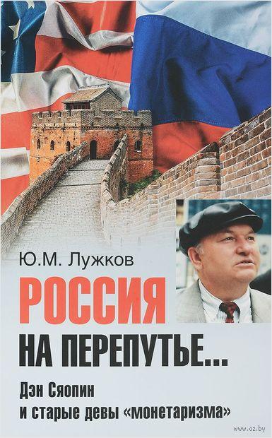 """Россия на перепутье... Дэн Сяопин и старые девы """"монетаризма"""" — фото, картинка"""