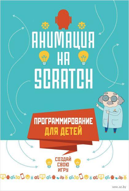 Анимация на Scratch. Программирование для детей — фото, картинка